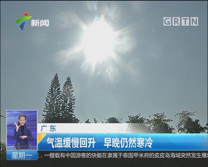 广东:气温缓慢回升 早晚仍然寒冷