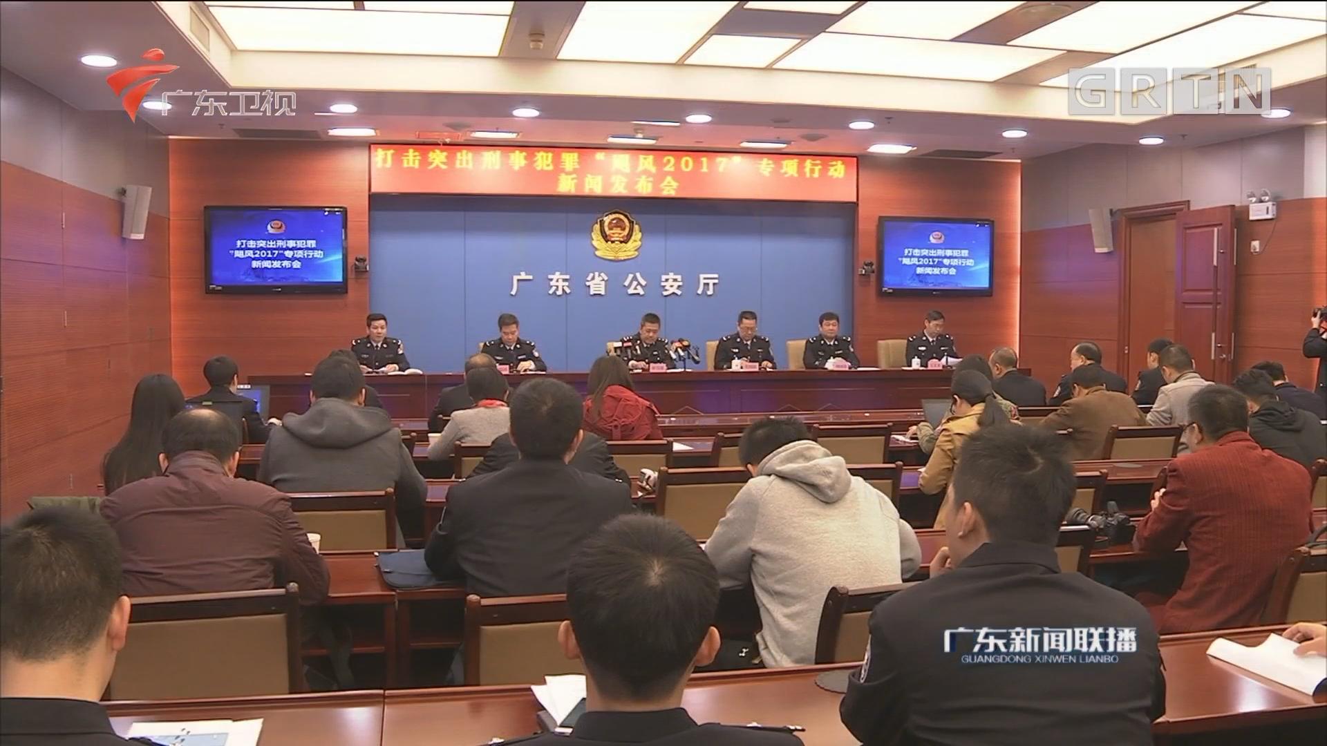 """广东警方""""飓风2017""""专项行动成效显著"""