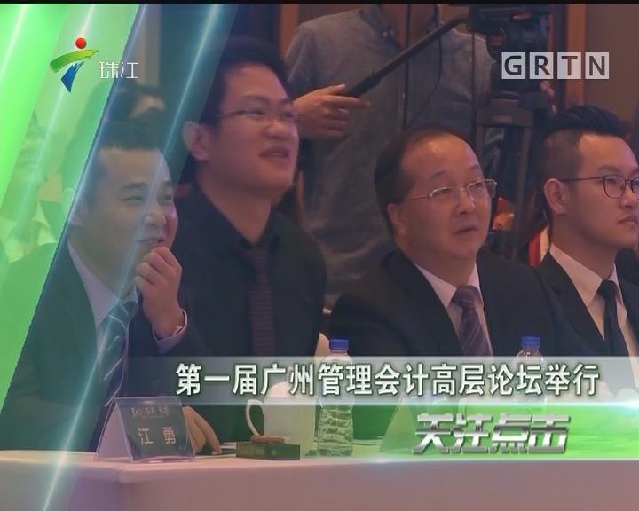 第一届广州管理会计高层论坛举行