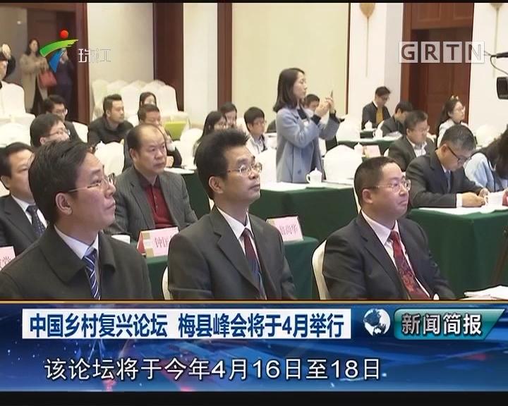 中国乡村复兴论坛 梅县峰会将于4月举行