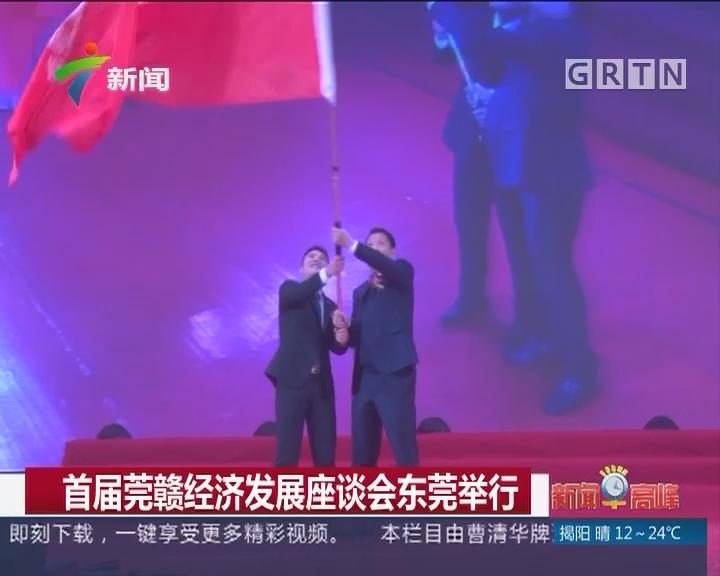 首届莞赣经济发展座谈会东莞举行