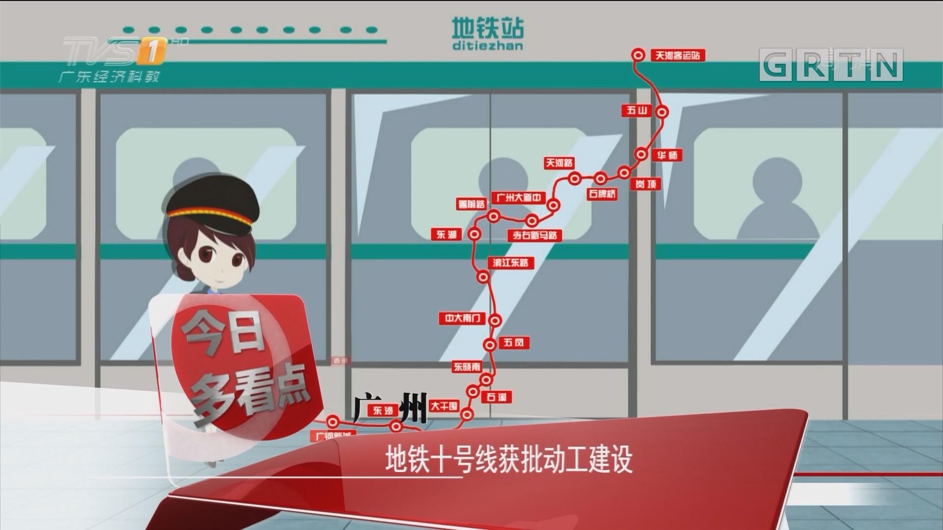 广州:地铁十号线获批动工建设