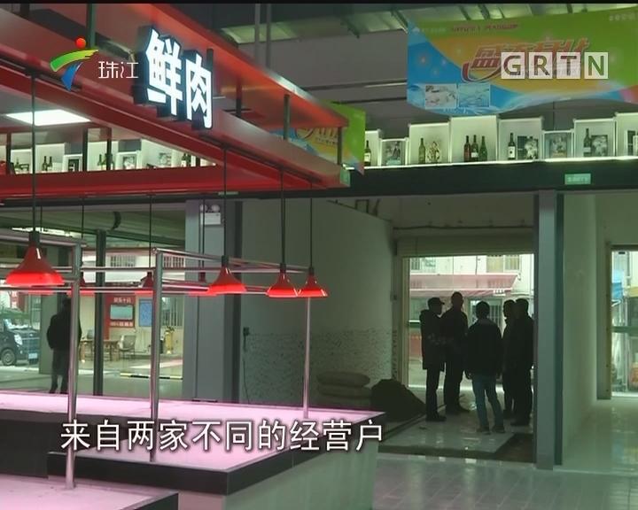 中山:6平米猪肉档 拍出220万天价?