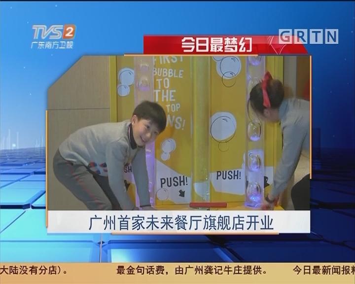 今日最梦幻:广州首家未来餐厅旗舰店开业