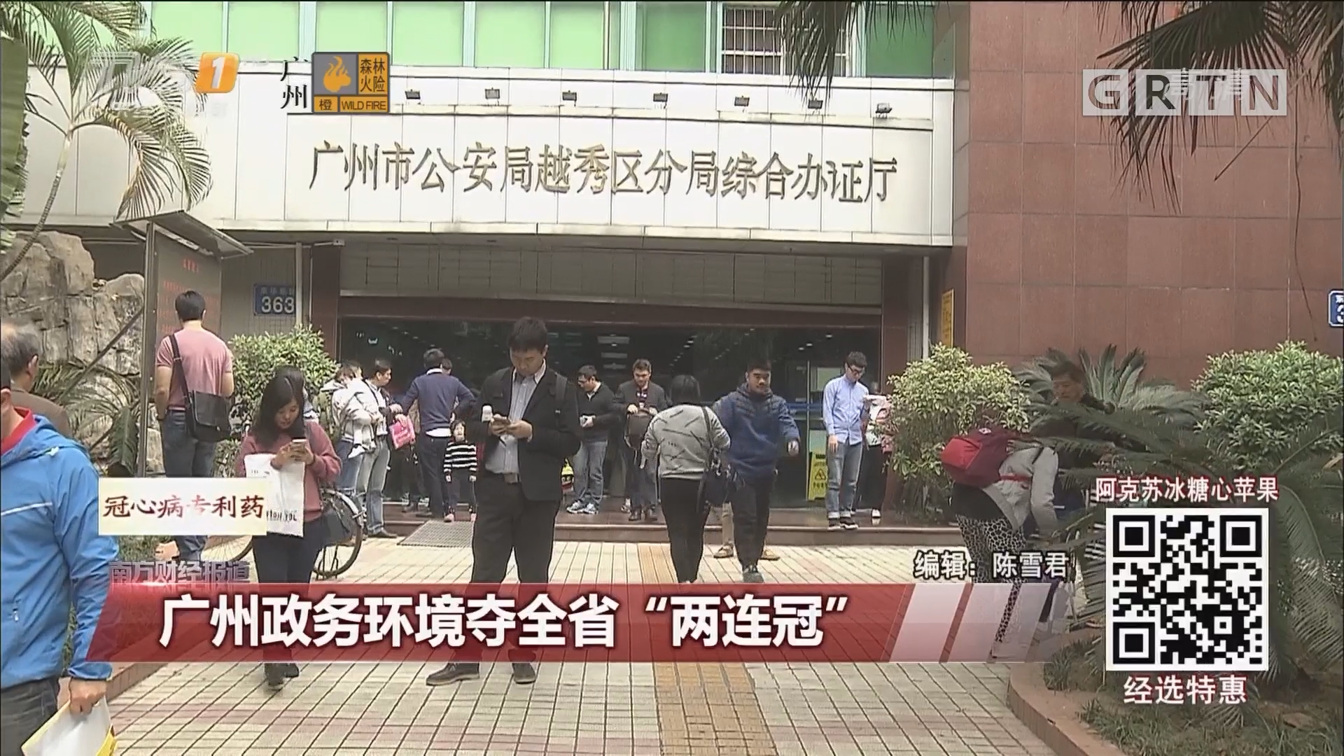 """广州政务环境夺全省""""两连冠"""""""