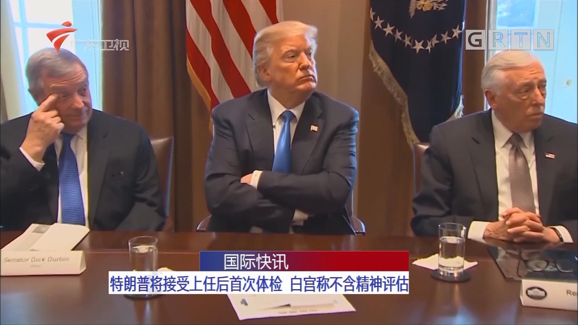 特朗普将接受上任后首次体检 白宫称不含精神评估