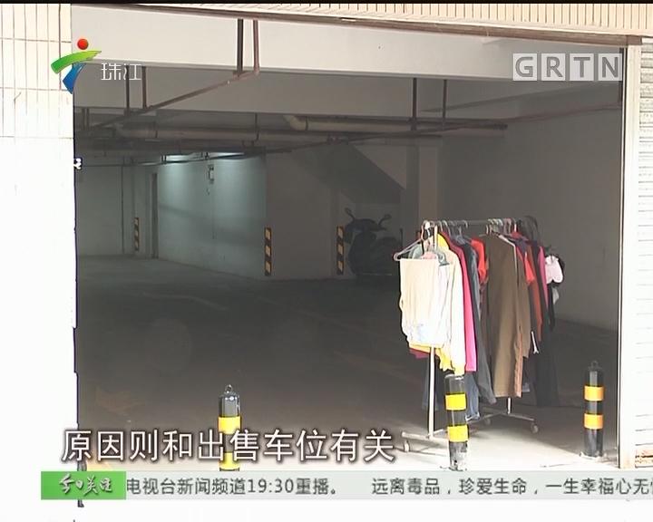 广州:小区车库被关闭 皆因消防不过关?