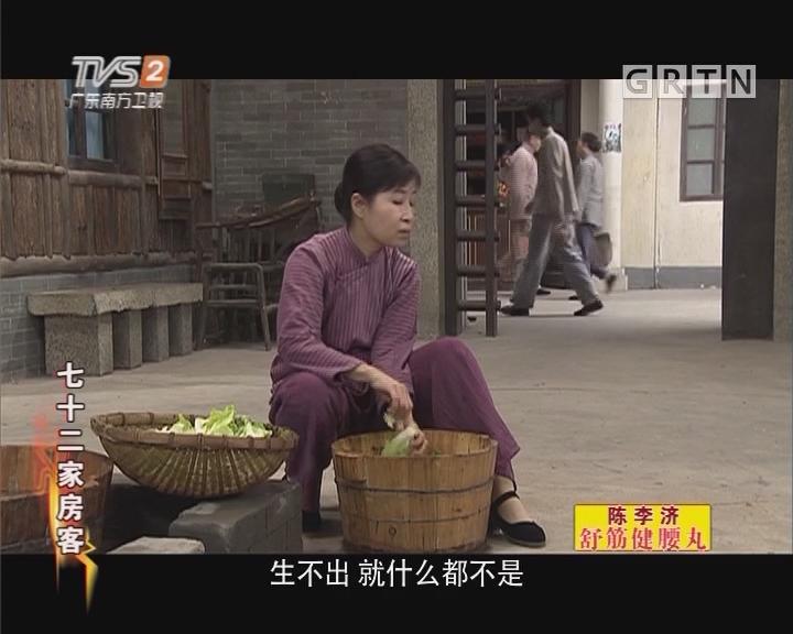 [2018-01-05]七十二家房客:错有错着(下)