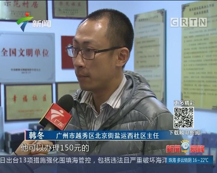 广州社工管理办法施行 确保工资福利待遇落到实处