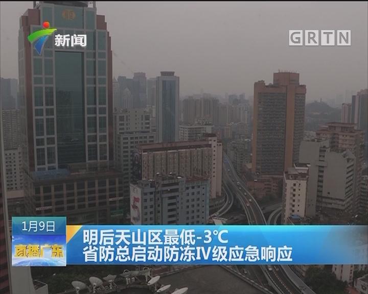 明后天山区最低—3℃ 省防总启动防冻IV级应急响