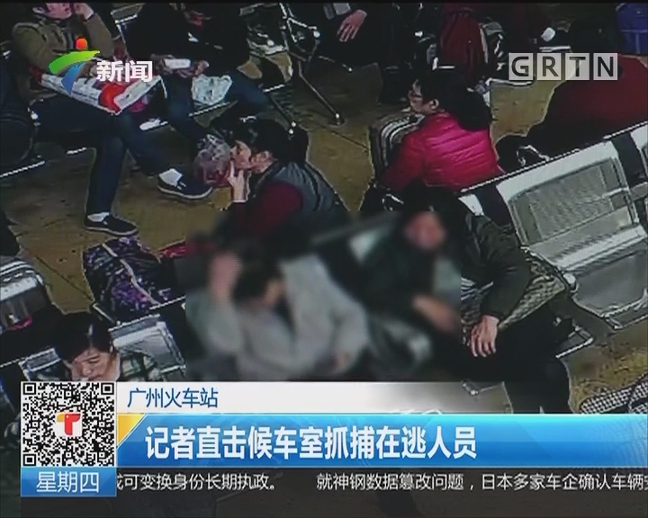 广州火车站:记者直击候车室抓捕在逃人员