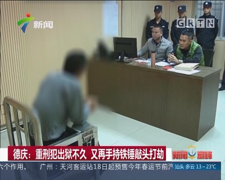 德庆:重刑犯出狱不久 又再手持铁锤敲头打劫