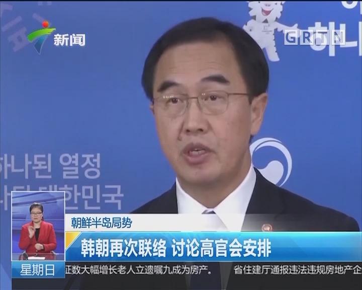 朝鲜半岛局势:韩朝再次联络 讨论高官会安排