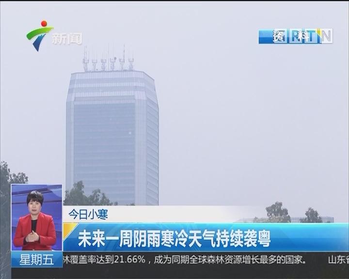 今日小寒:未来一周阴雨寒冷天气持续袭粤