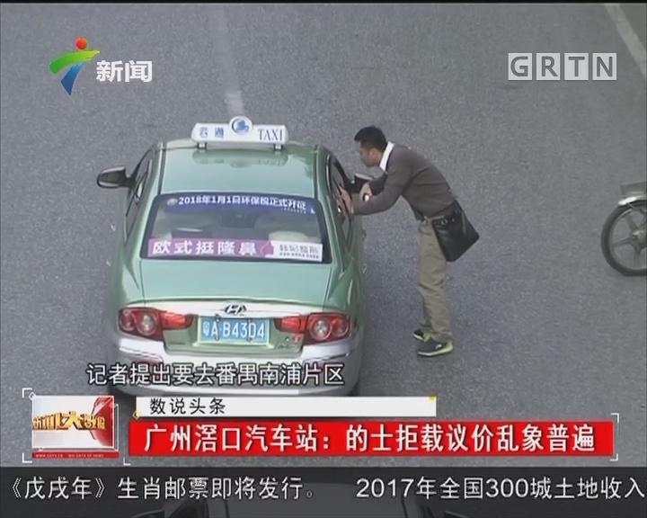 广州滘口汽车站:的士拒载议价乱象普遍