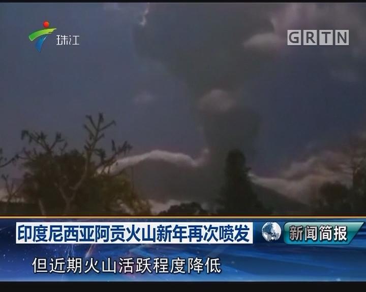 印度尼西亚阿贡火山新年再次喷发
