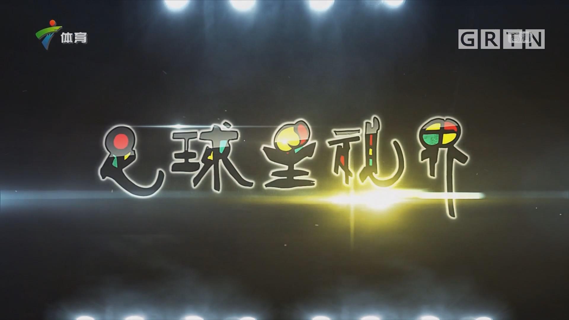 [HD][2018-01-29]足球星视界:中超故事:赛场内外——冯潇霆(上)