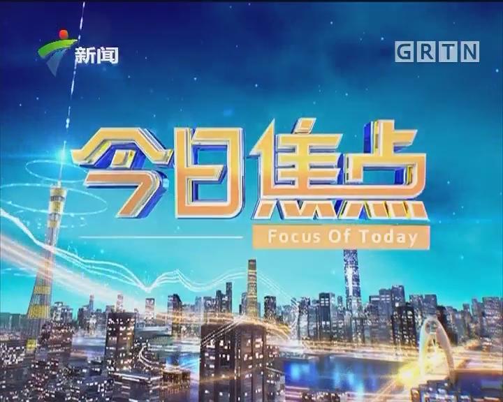 [2018-01-16]今日焦点:深圳:深圳告别特区管理线 迎来一体化新发展