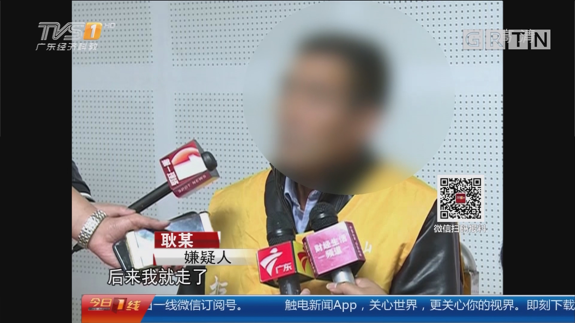 深圳:公交司机肇事致死 逃亡十余载终落网