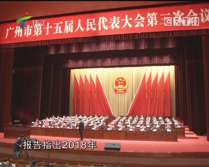广州今年将推进多项法规制定