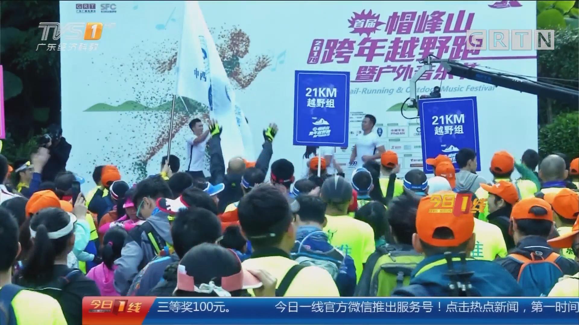 """广州帽峰山:跨年越野跑 开启体育战略""""引擎"""""""