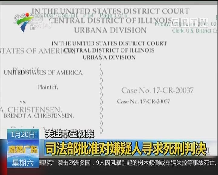 关注章莹颖案:司法部批准对嫌疑人寻求死刑判