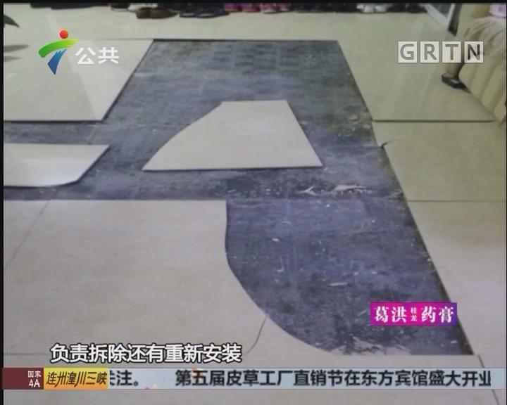 业主求助:地砖突然鼓起 疑是施工质量问题