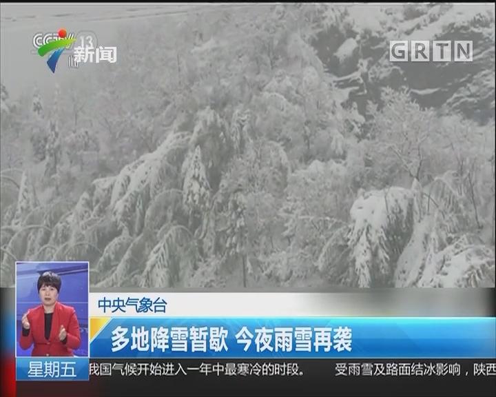 中央气象台:多地降雪暂歇 今夜雨雪再袭