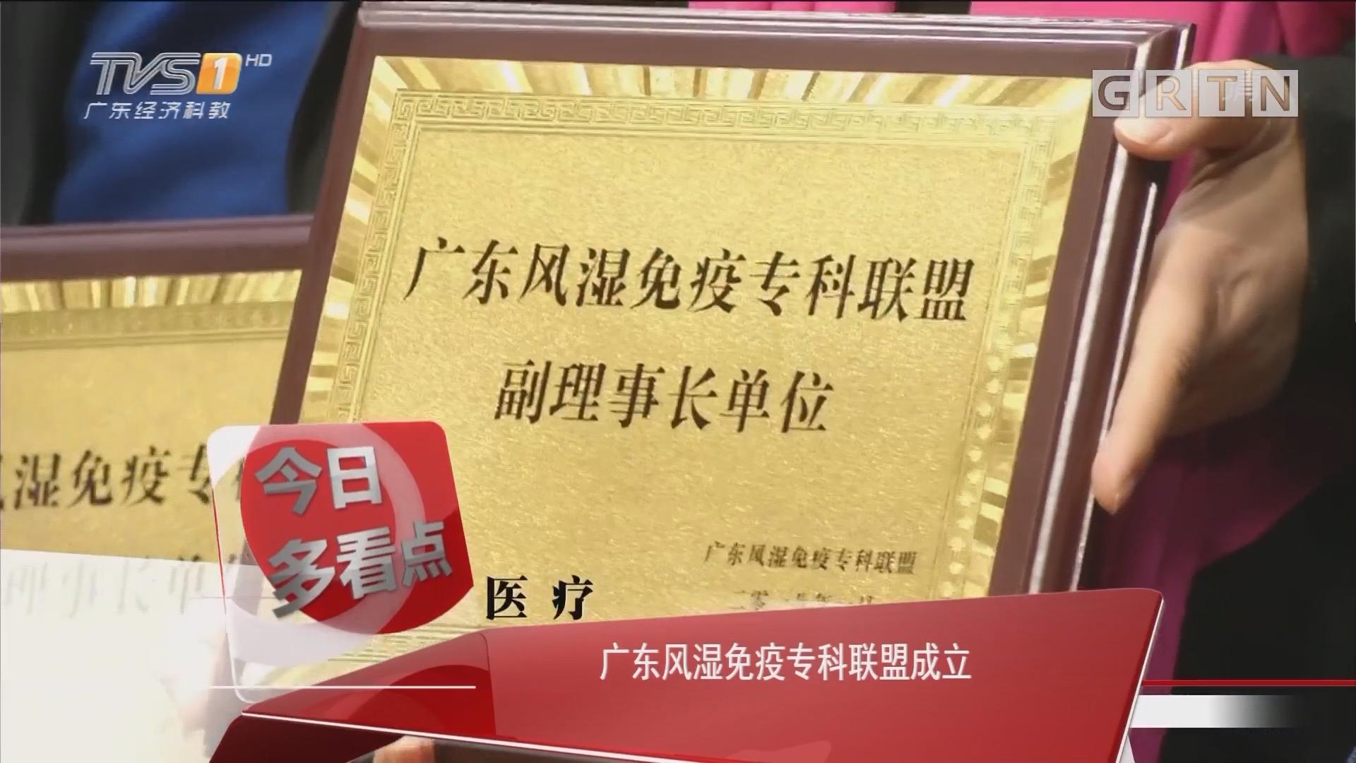 医疗:广东风湿免疫专科联盟成立