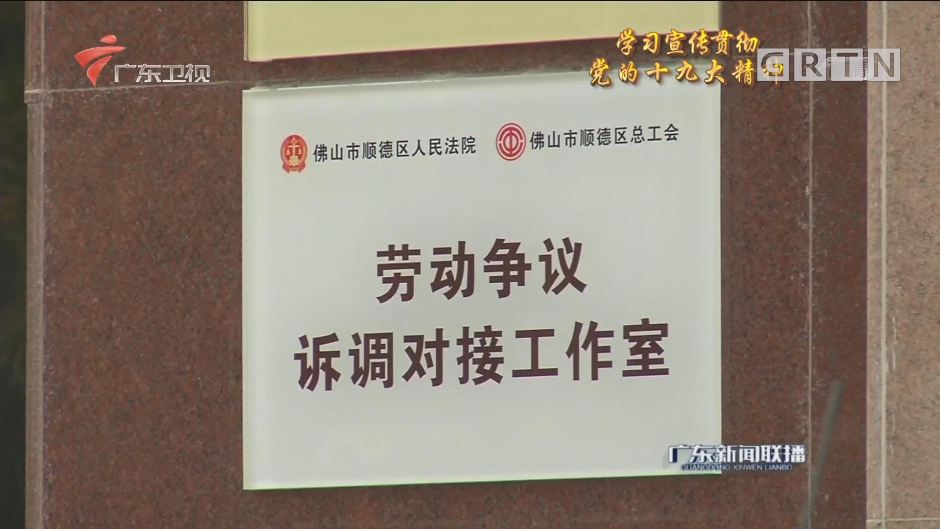 广东省法院:劳动争议找诉调 巧化矛盾在基层