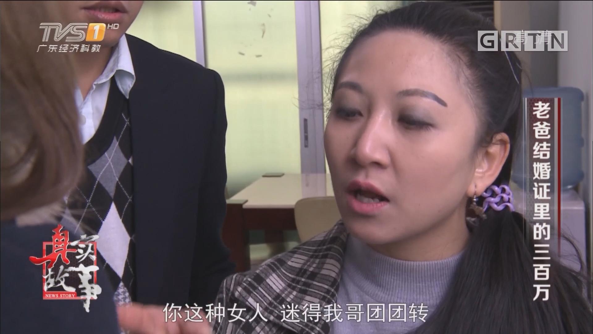 [HD][2018-01-10]真实故事:老爸结婚证里的三百万