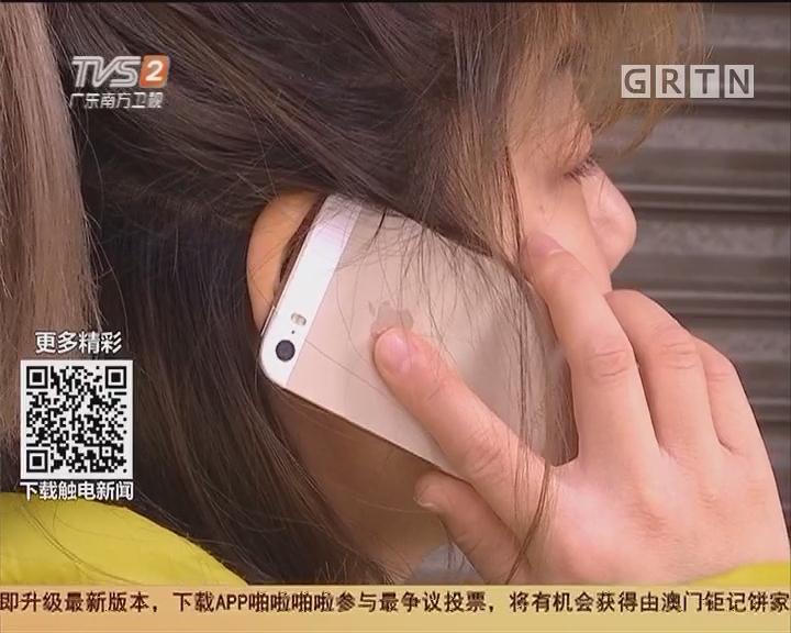 佛山南海:陌生电话提出理赔 被骗三万