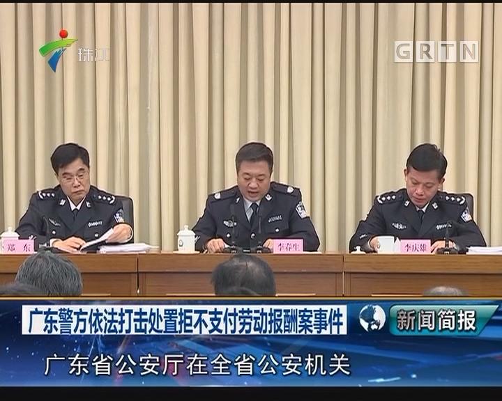 广东警方依法打击处置拒不支付劳动报酬案事件