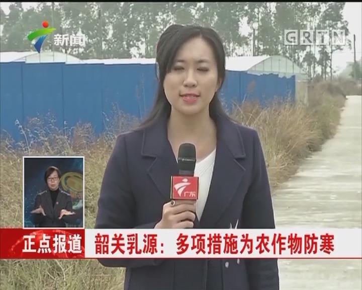 韶关乳源:多项措施为农作物防寒