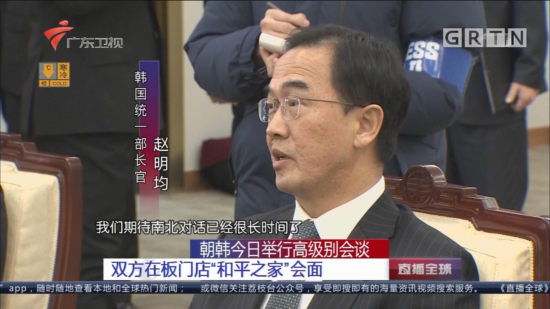 """朝韩今日举行高级别会谈 双方在板门店""""和平之家""""会面"""