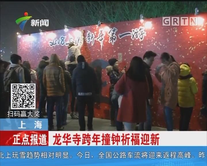 上海:龙华寺跨年撞钟祈福迎新