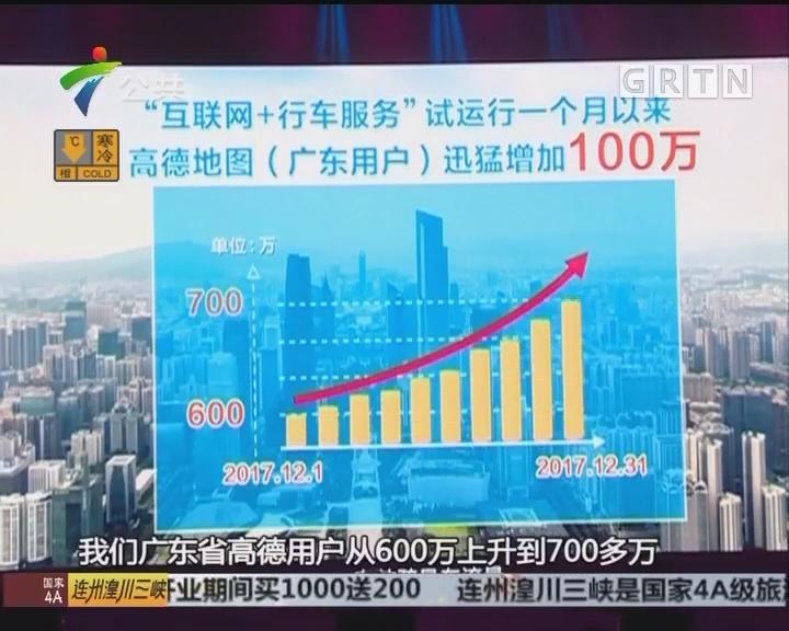 """广东警方全国首推""""互联网+行车服务""""平台"""