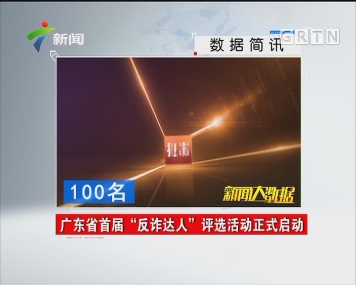 """100名:广东省首届""""反诈达人""""评选活动正式启动"""