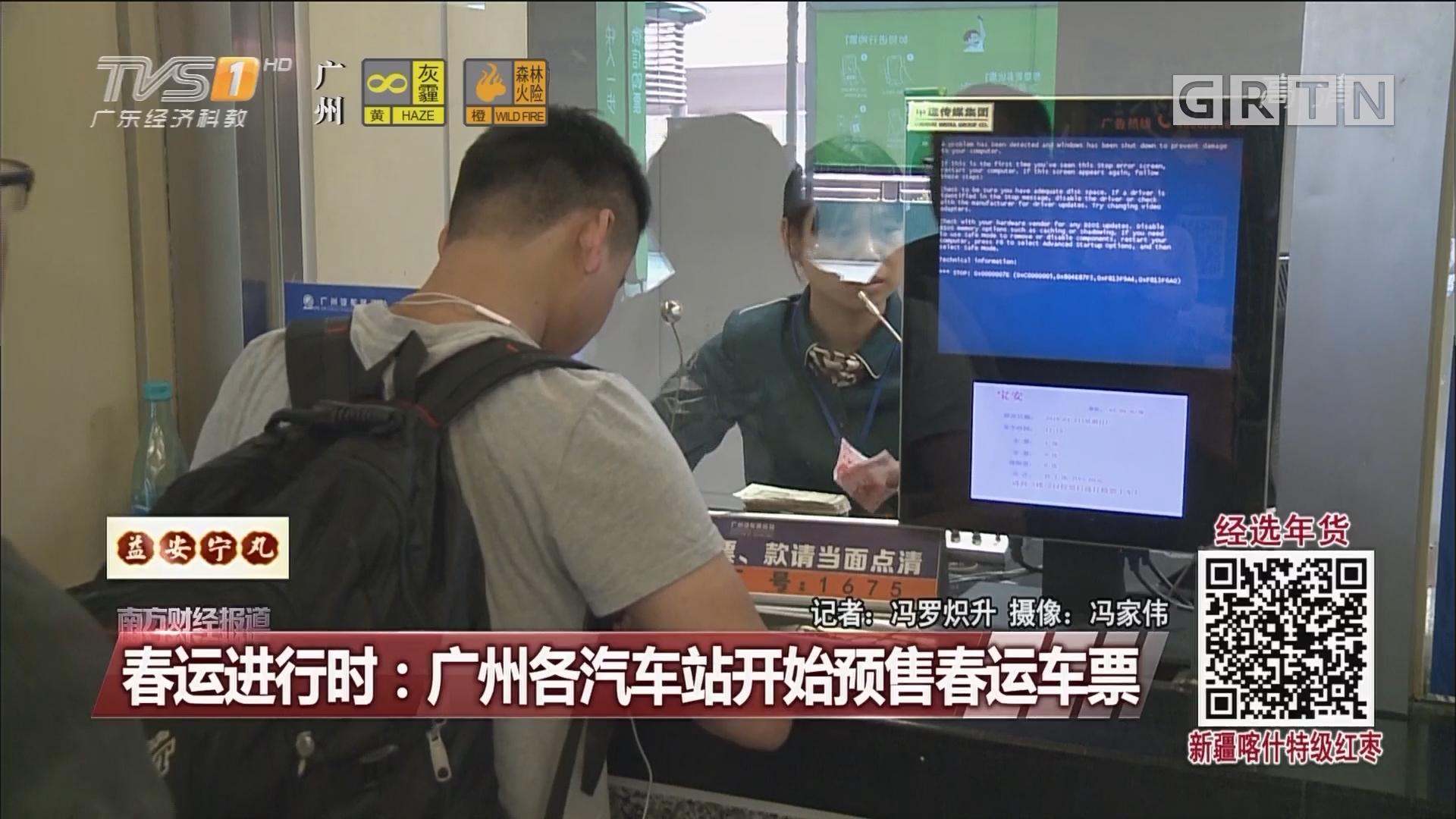 春运进行时:广州各汽车站开始预售春运车票