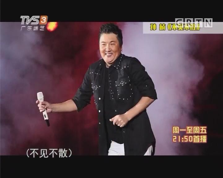 孙楠携卫兰倾情献唱 2018广东跨年嘉年华精彩纷呈