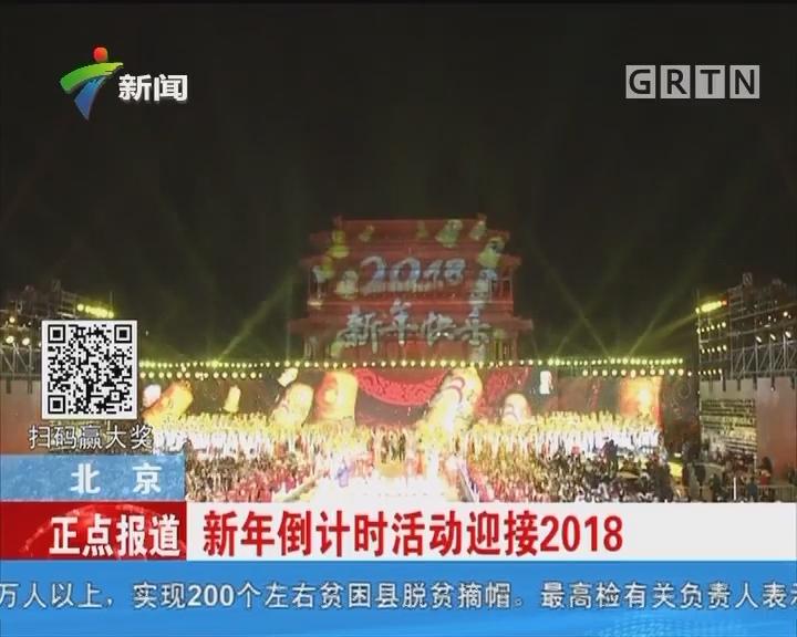 北京:新年倒计时活动迎接2018