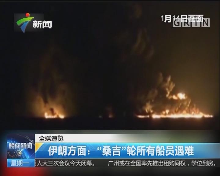 """伊朗方面:""""桑吉""""轮所有船员遇难"""