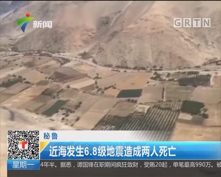 秘鲁:近海发生6.8级地震造成两人死亡