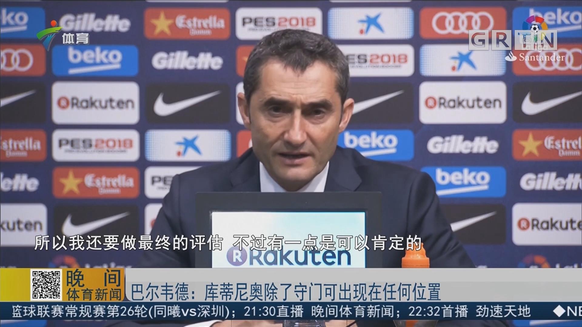 巴尔韦德:库蒂尼奥除了守门可出现在任何位置