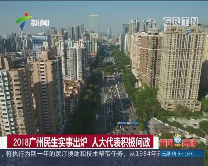 2018广州民生实事出炉 人大代表积极问政