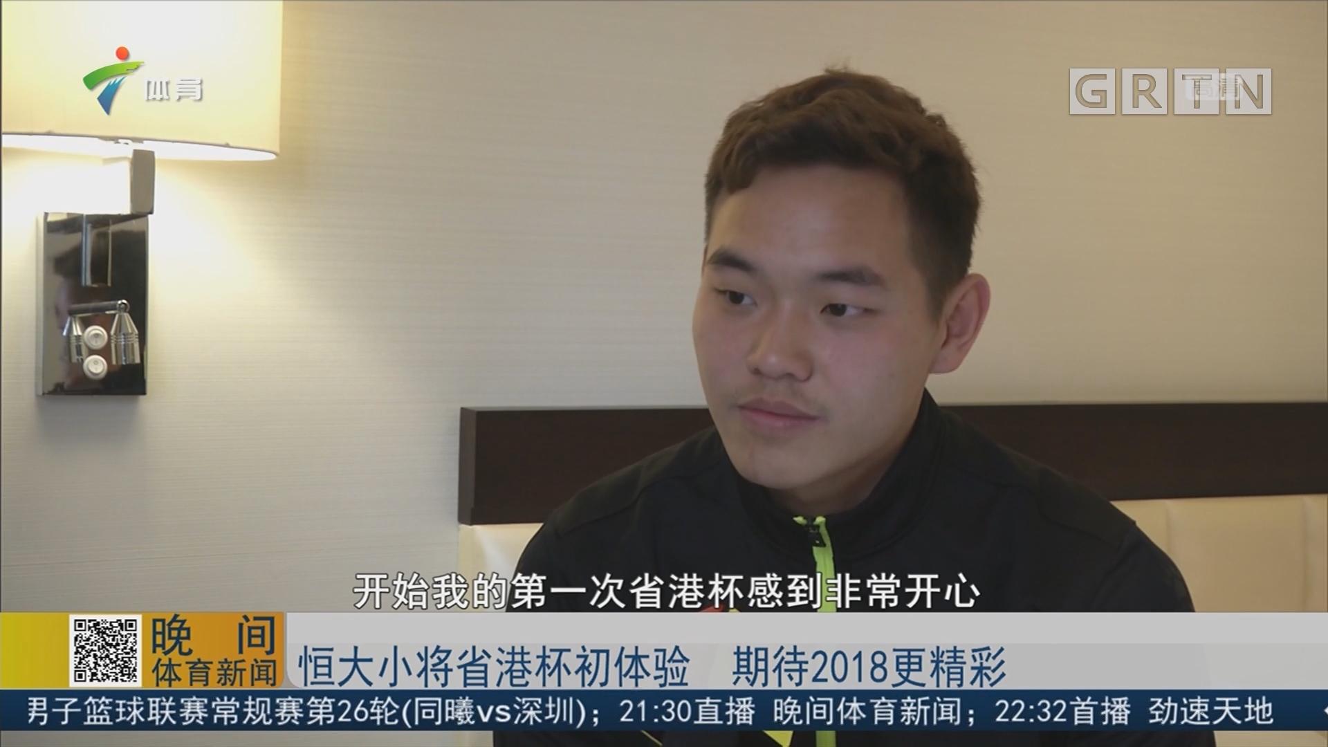 恒大小将省港杯初体验 期待2018更精彩