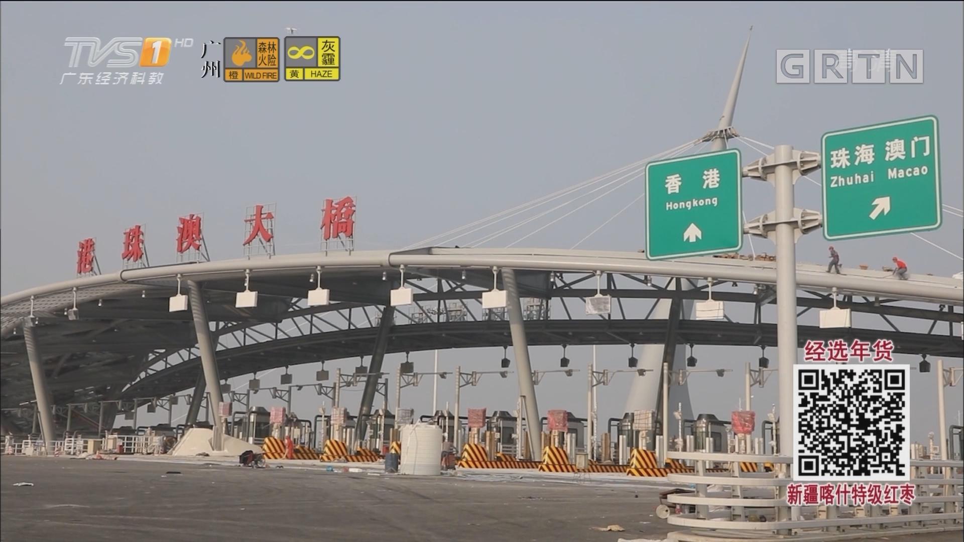 港珠澳大桥口岸将实施24小时通关