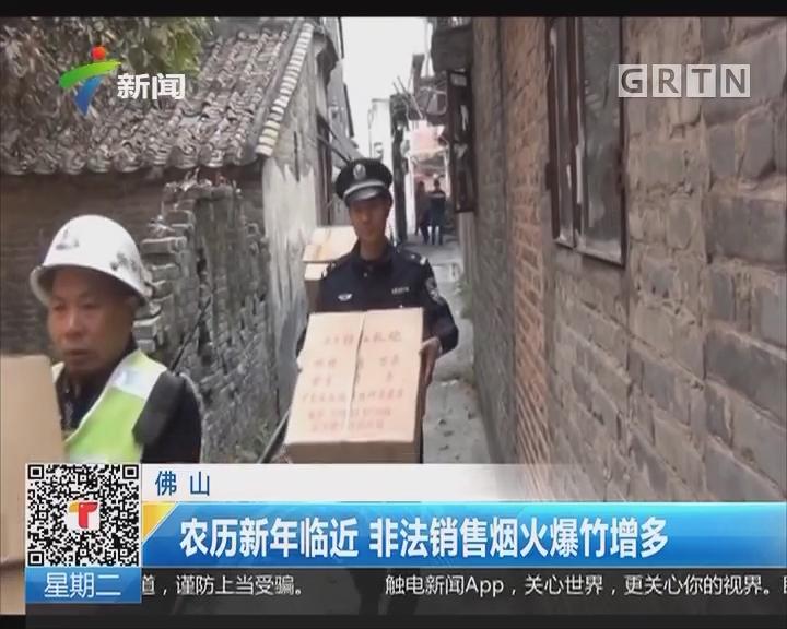 佛山:84箱烟花爆竹藏家中被取缔