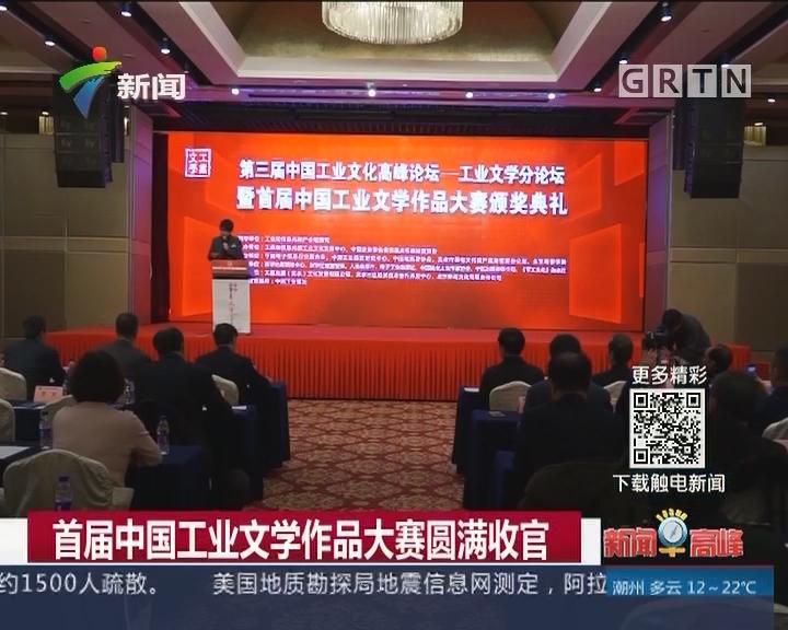 首届中国工业文学作品大赛圆满收官