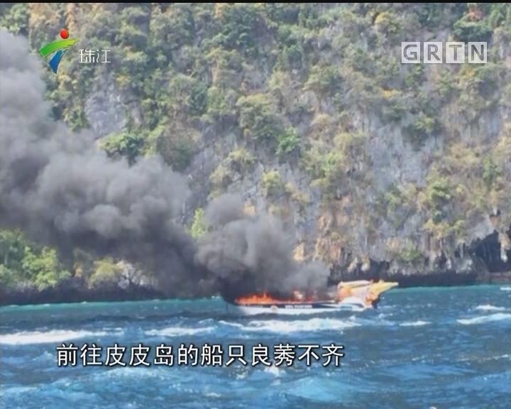泰国皮皮岛游艇爆炸 27名中国游客全部获救